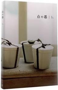 本[白の器|h+]